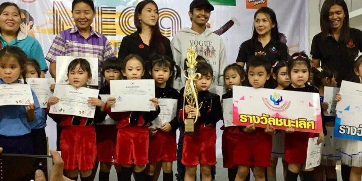 """รางวัลชนะเลิศการแข่งขันแอโรบิค """" Mega Dancercise Championship 2018 """""""
