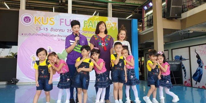 กิจกรรมงาน KUS FUN FAIR ครั้งที่ 7